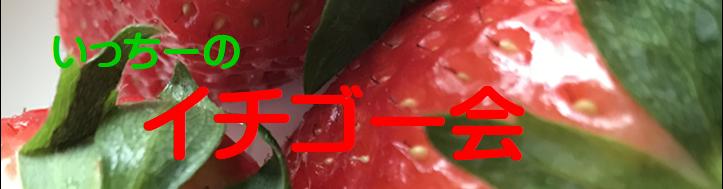 イチゴと向かった50日